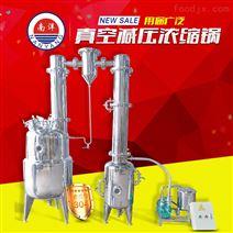 广州南洋不锈钢真空减压浓缩罐厂家