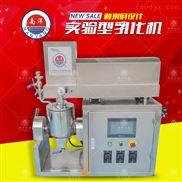 广州小型真空乳化机实验室高剪切均质机厂家