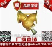 郑州纳斯威GYB氧气Y型过滤器厂家现货
