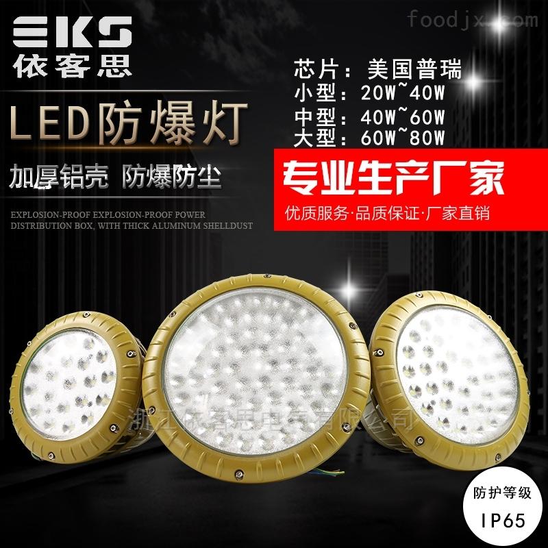 吸顶式LED防爆灯30W40W50W60W70W80W100W
