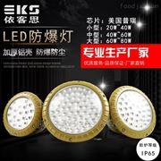依客思-吸顶式LED防爆灯30W40W50W60W70W80W100W