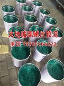 安徽滁州环氧沥青漆 鳞片胶泥厂家