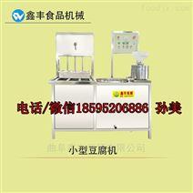 四川绵阳鑫丰全自动豆腐机生产线包教包会