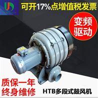 HTB100-304多段式中压鼓风机