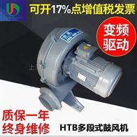 2HTB65-1005多段式鼓风机