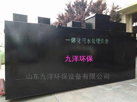 30吨每天一体化娱乐中心生活污水处理设备网