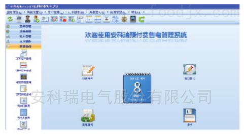 新葡亰IC卡预付费系统