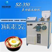 SZ-350-大理全自動米線機 卷粉機 食品機器長