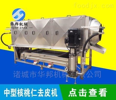 华邦3000型核桃仁去皮机 产量100公斤/小时