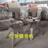羊排不锈钢立式锯骨机