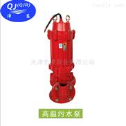天津WQR耐高温污水泵