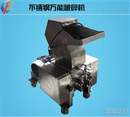 化工材料铁质粗碎机