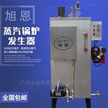 旭恩全自动燃气蒸汽发生器60kg蒸汽锅炉