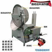 自动出料带搅拌燃煤油炸锅休闲食品加工设备