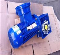 NMRW075中研紫光EX防爆减速机