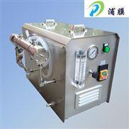 牛奶、果汁生产企业实验室膜分离设备