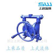 SBY型手搖式隔膜泵 便攜式手動泵