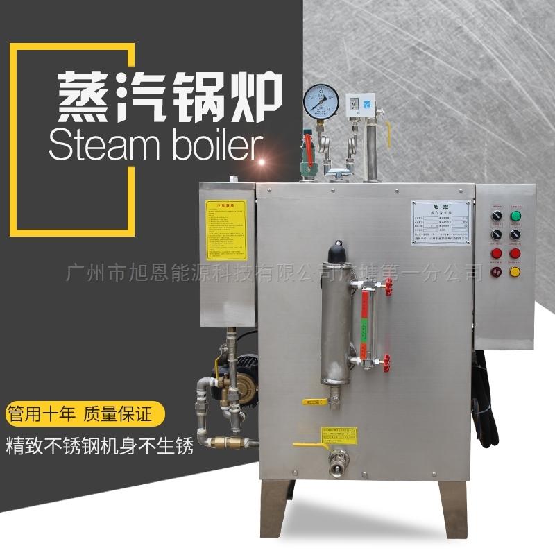 旭恩24kw蒸汽发生器 全自动不锈钢锅炉