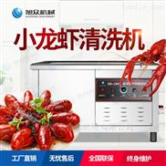商用全自动小龙虾清洗机设备 超声波洗碗机