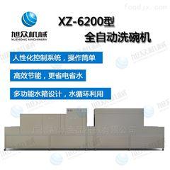 XZ-6200餐厅食堂快速全自动长龙式洗碗机厂家