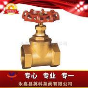 J11W型-絲口黃銅截止閥