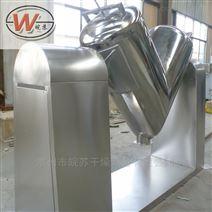 调料粉专用V型混合机
