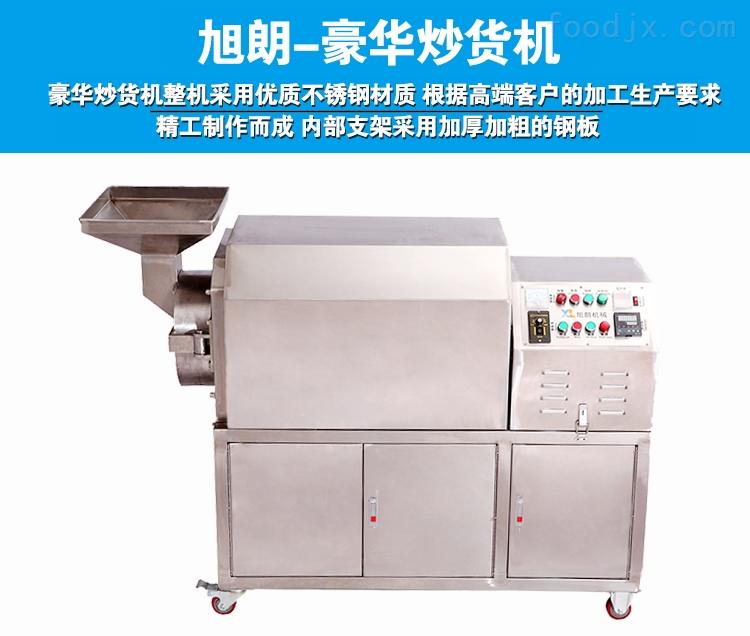 不锈钢中药炒药机/豪华电加热型药材炒货机