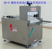 牛仰肉切片机,DS-2数控两卷立切机