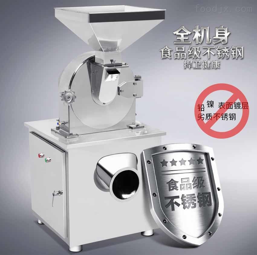 不锈钢涡轮式食品粉碎机/食品化工高效水冷打粉机厂家