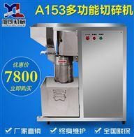 A153+全不锈钢莲藕粉碎机的价格是多少