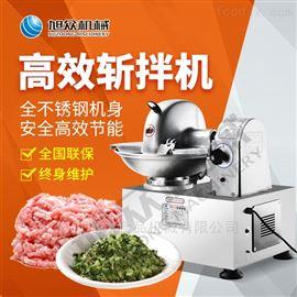 SZ-5餐馆多功能全自动斩拌机 肉类切碎机