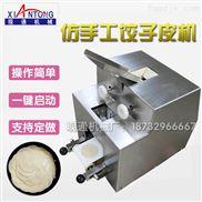 现通机械供应小型全自动饺子皮机仿手工擀压饺子皮机制作水饺皮的机器