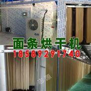 熱泵節能面條烘干機廠家 小型面條干燥設備