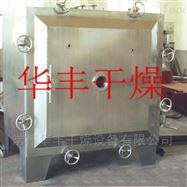 FZG常州方形真空干燥机*