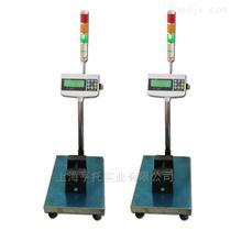 TCS-HT-JWI150公斤报警电子秤 江西30kg三色报警台秤