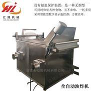 供应 电加热油水分离油炸机