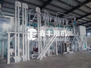 30吨玉米加工设备生产商家