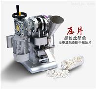 WYP-1.5河南那里有卖芝麻粉压片机