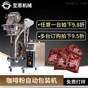 咖啡粉粉剂自动下料封口包装机