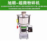 自动小型茶叶超微打粉机