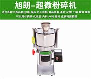 XL-30C-自动小型茶叶超微粉碎机
