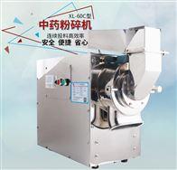 XL-60C+小型海苔粉碎机生产供应商