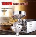 HK-820-不锈钢五谷杂粮磨粉机哪一家工厂的质量好、价格便宜??