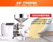 HK-820-小型不锈钢五谷杂粮磨粉机价格