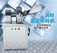 GN-20水冷式桑叶粉碎机优惠促销