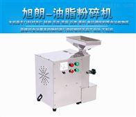 XL-910不锈钢葵花籽粉碎机供应商