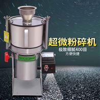 XL-30C小型实验用超微粉碎机 不锈钢超细微粉机