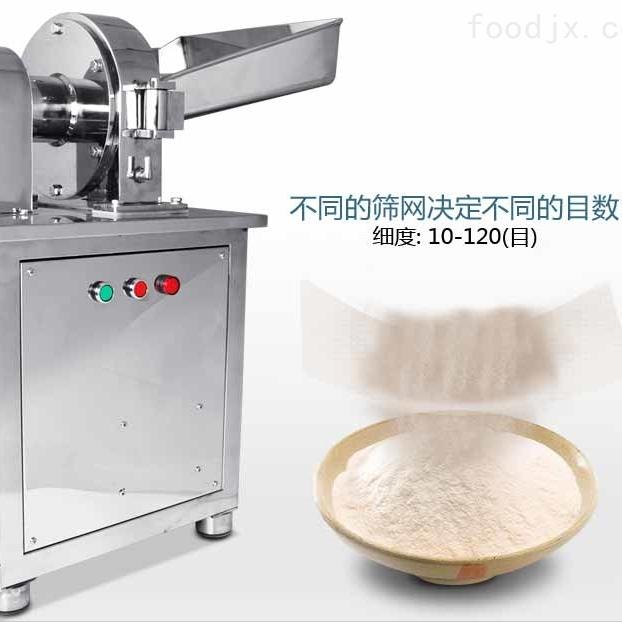 不锈钢化工原料高能粉碎机 打粉机