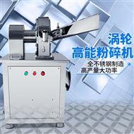 GN-24广州不锈钢高能咖啡豆粉碎机