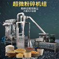 中草药超微粉碎机组 沙克龙粉碎机 大型超微粉碎机组厂家
